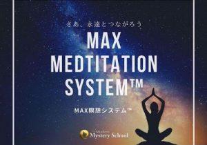 朝活☆瞑想部(4月の活動予定)