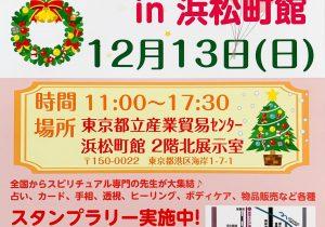 東京スピフェスに出展します!!