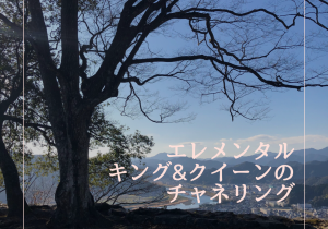 エレメンタルキング&クイーンのチャネリング(~9/24期間限定、無料モニター募集中!!)_土