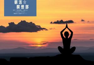 朝活☆瞑想部(10月の活動予定)