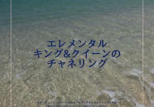 エレメンタルキング&クイーンのチャネリング(~9/24期間限定、無料モニター募集中!!)_水