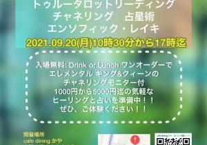 9/20 緑地マジカルカフェ@大阪