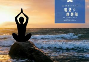 朝活☆瞑想部(9月の活動報告)
