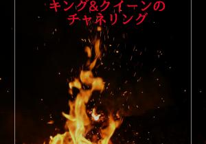 エレメンタルキング&クイーンのチャネリング(~9/24期間限定、無料モニター募集中!!)_火