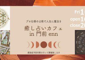 10/1 癒しと占いカフェ in 門前仲町enn