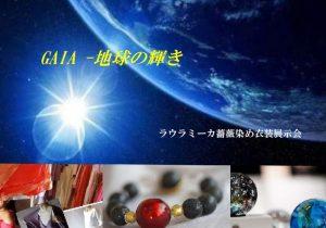 11/13-14 GAIA-地球の輝き(ラウラミーカイベント)に参加させていただきます。