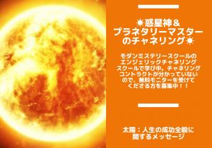 【ご感想】惑星神&プラネタリーマスターのチャネリング(太陽)